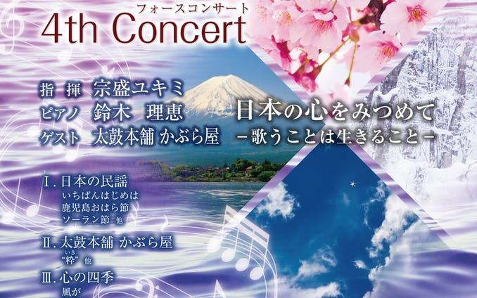 コンサートチラシとチケット