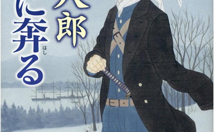 伊庭八郎 凍土に奔る