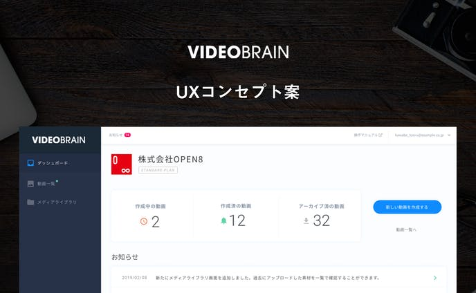 VIDEO BRAIN - AI自動動画編集ツール
