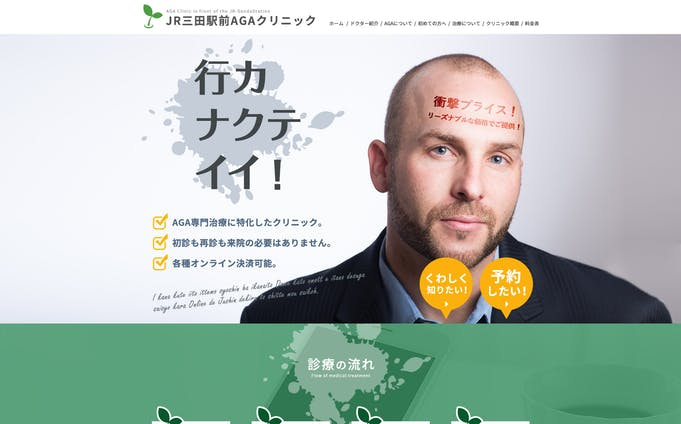 JR三田駅前AGAクリニック