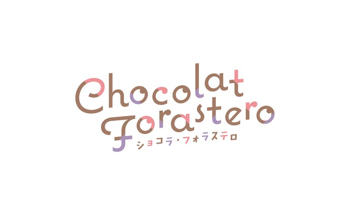 Chocolat Forastero ロゴ