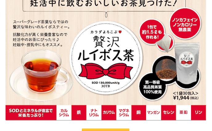 贅沢ルイボス茶[ランディングページ]