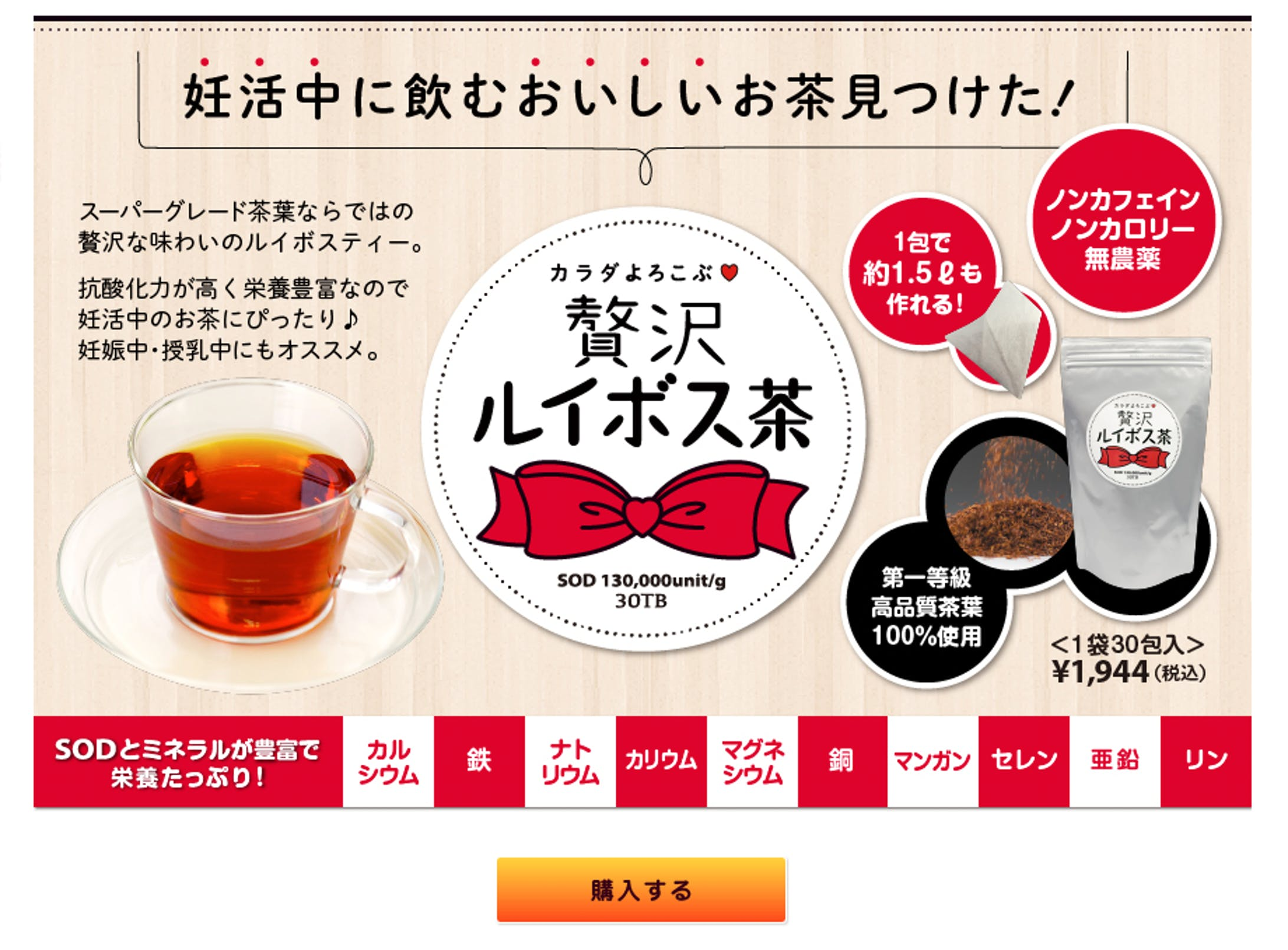 贅沢ルイボス茶[ランディングページ]-1