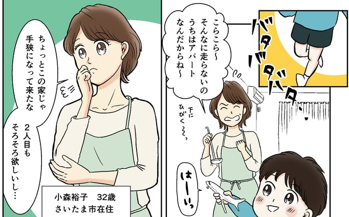 株式会社ライフタイムサポート様 会社紹介漫画