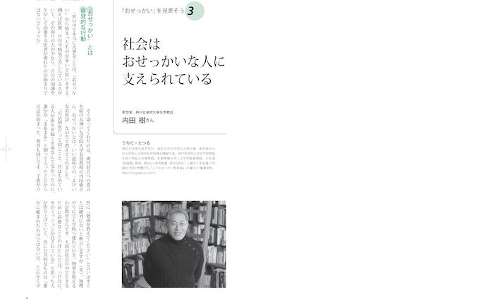 aiwa128 内田樹先生01