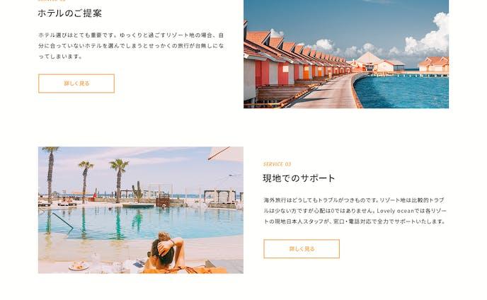 Lovery ocean(架空サイト)デザインカンプ