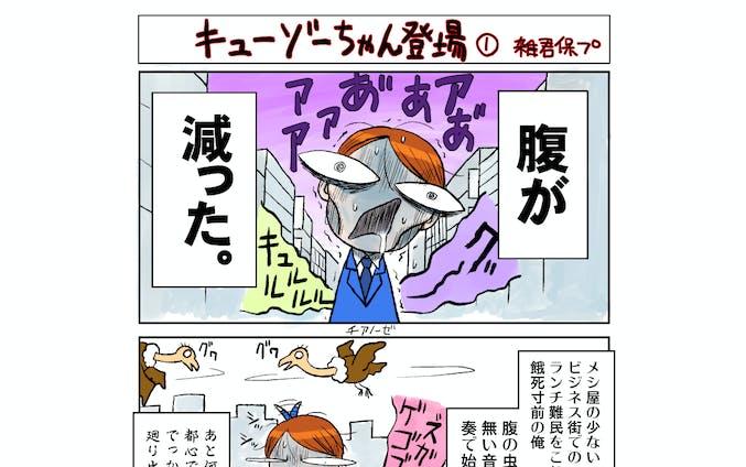 粕漬忍者キューゾーちゃん4コマ