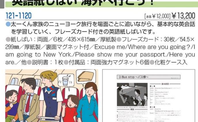 小学校向け教材「英語紙しばい 海外へ行こう!」