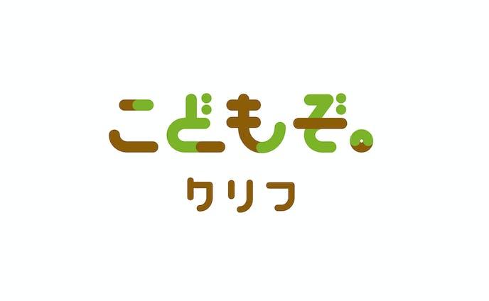 キッズスペースロゴ