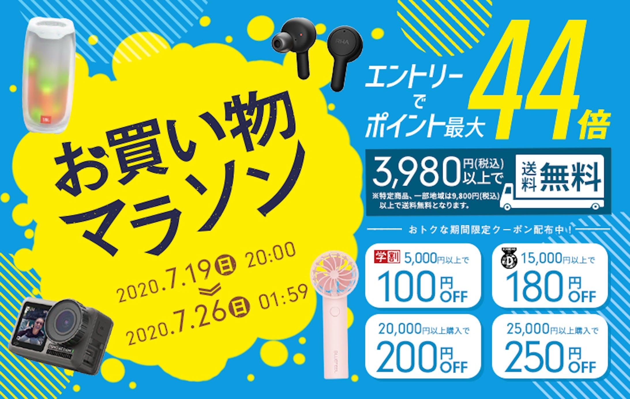 お買い物マラソンバナー-3