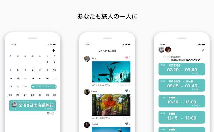 友達と気軽に旅行 アプリ