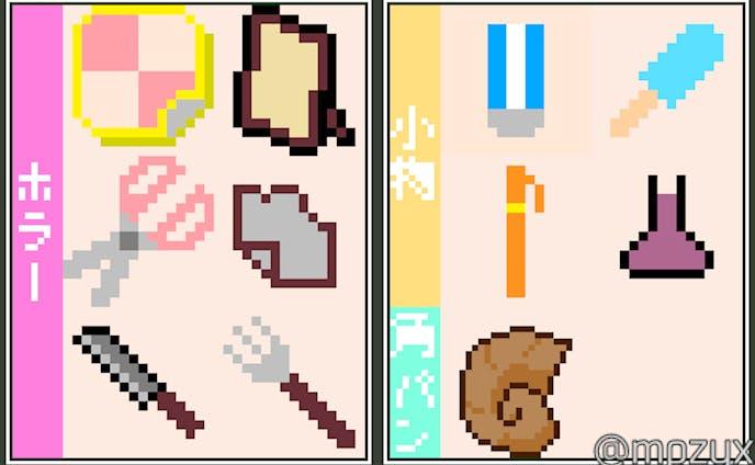 ドット絵集(16×16:ゲーム用・趣味)