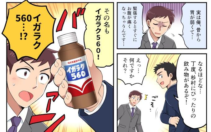 広告漫画/社会人向け(サンプル)