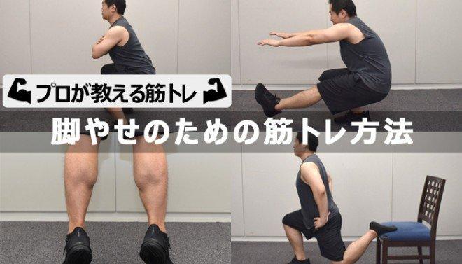 脚やせのための筋トレ方法【プロが教える脚の筋トレ】