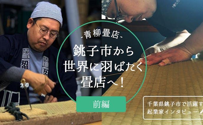 銚子で活躍する起業家インタビューシリーズ