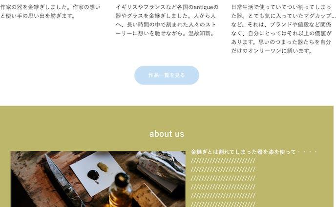 website「kintsugi」