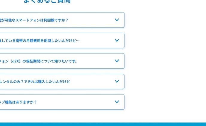 【制作実績】NTTad ビジネスホンLP