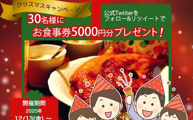 バナー①架空のファミリーレストラン/クリスマスキャンペーンのバナー