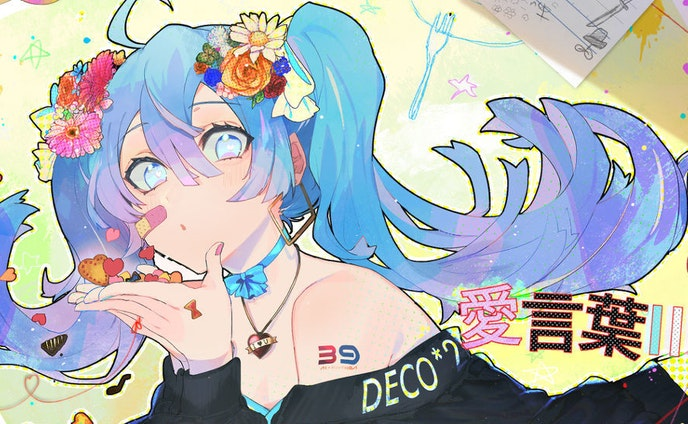 DECO*27/愛言葉Ⅲ