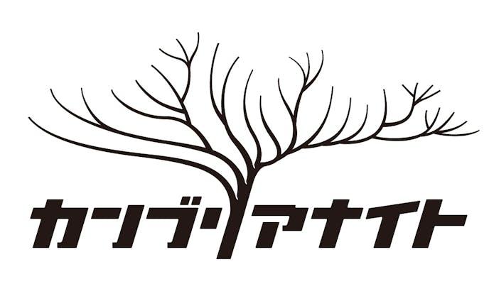 カンブリアナイト ロゴデザイン