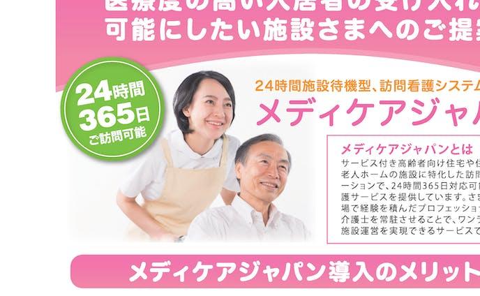 【デザイン】メディケアジャパン フライヤーデザイン @みわ
