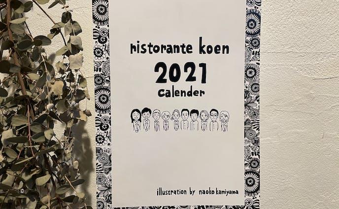 リストランテコエン2021カレンダー