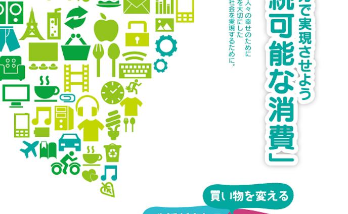 市民の力で実現させよう「持続可能な消費」