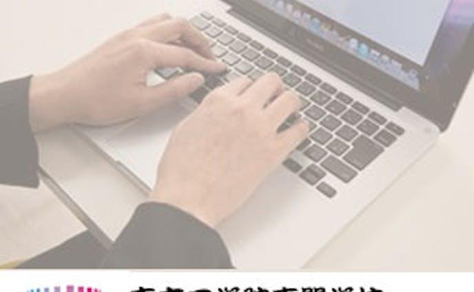 東京工学院Webデザイン科 バナー