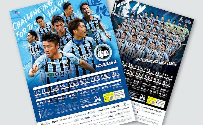 FC大阪 ポスター
