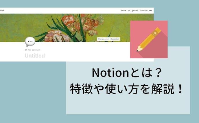 【SNS用画像】Notionについて
