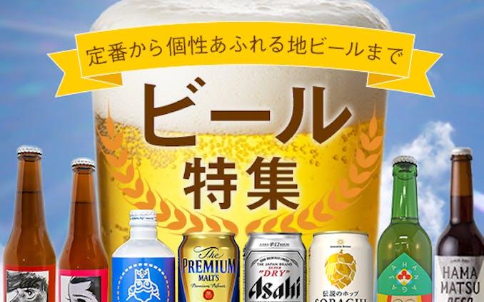 ビール特集のバナー