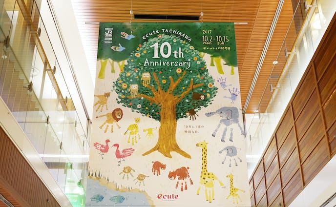 ecute立川 10th Anniversaryポスター