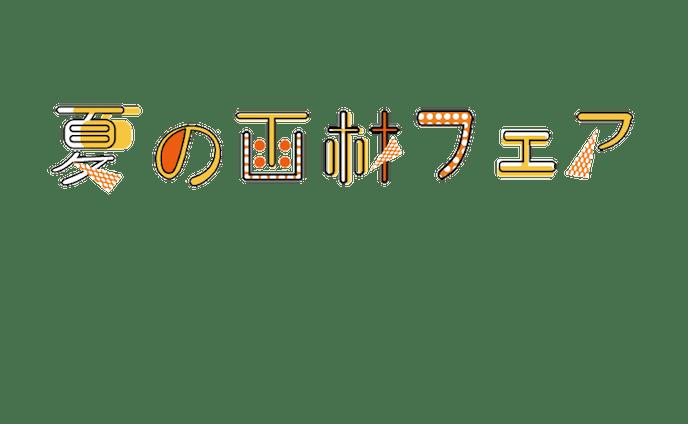 モクモクギルド第一課題「夏の画材フェア」販促用ポップのロゴデザイン