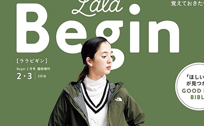 LalaBegin 2018 2.3月号