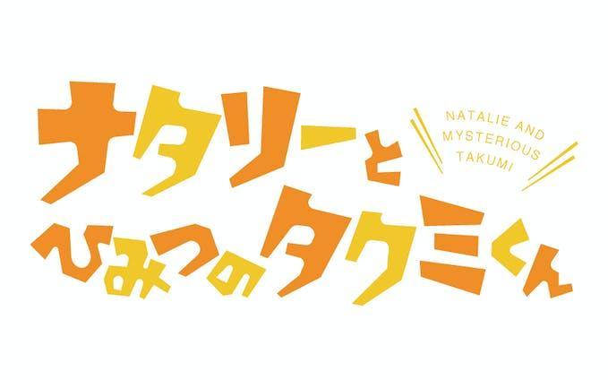 マンガ「ナタリーとひみつのタクミくん」ロゴデザイン