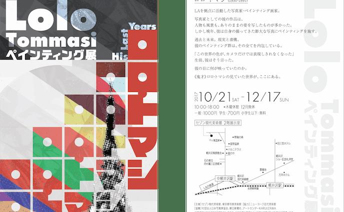 【ポストカード】展覧会(original)