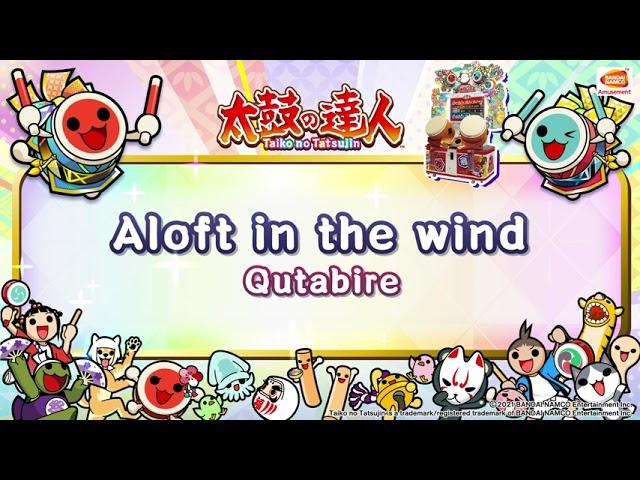 【太鼓の達人】Aloft in the wind