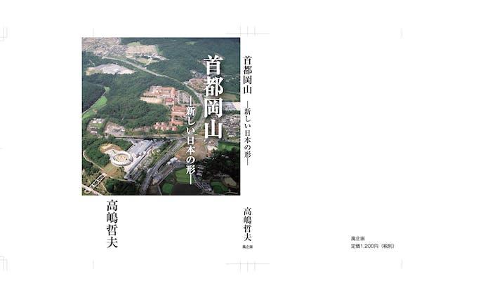 2021年3月 有限会社風企画「首都岡山」表紙(四六版)