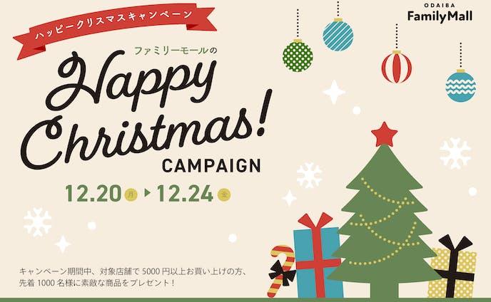 【トレース】キャンペーンDM