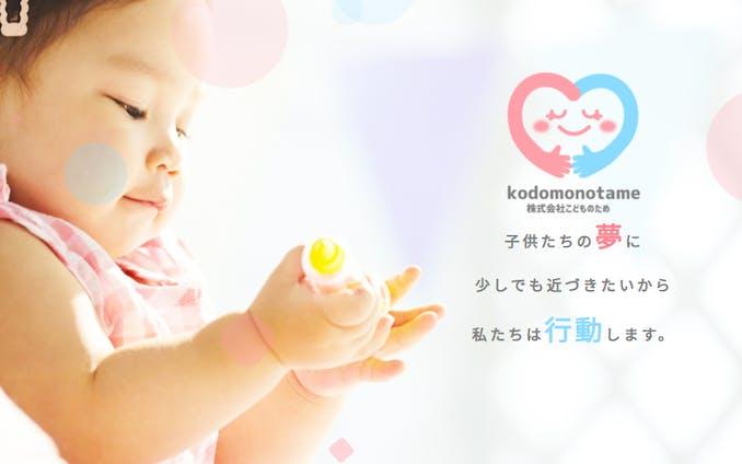 株式会社こどものため   kodomonotame.com
