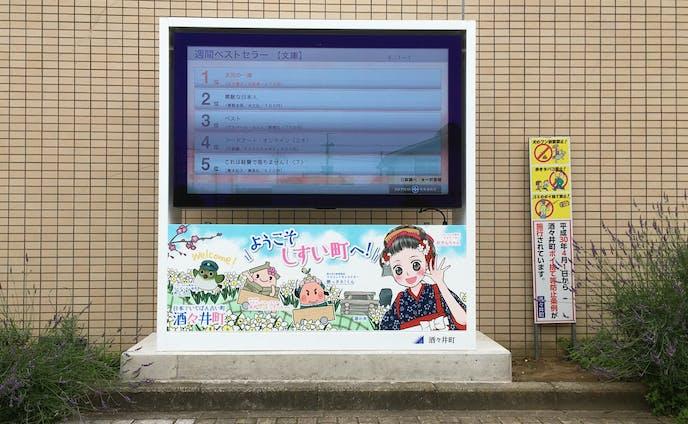 JR酒々井駅西口駅前サイネージラッピングイラスト