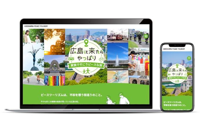 HIROSHIMA PEACE TOURISM 新規LPページ