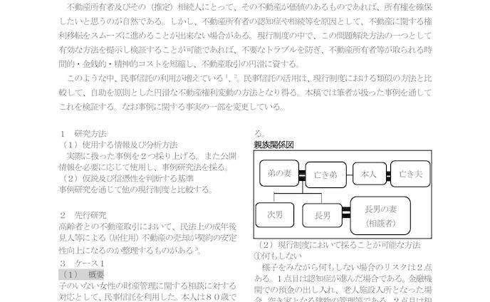 般3(宮城)論文