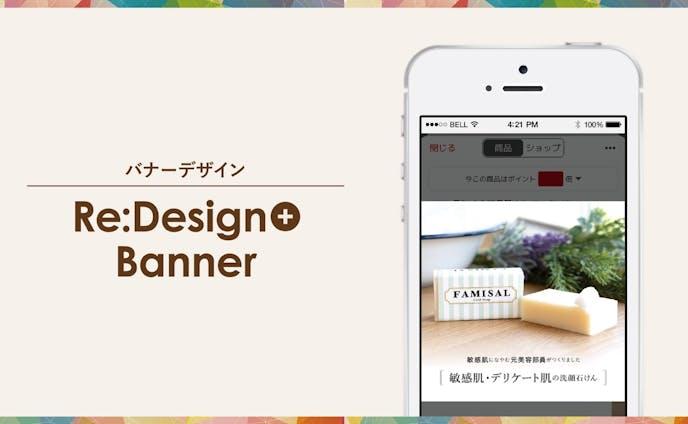 Re:デザイン|バナーデザイン
