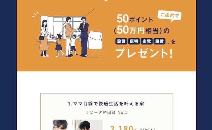 住宅系企業様 キャンペーンLP