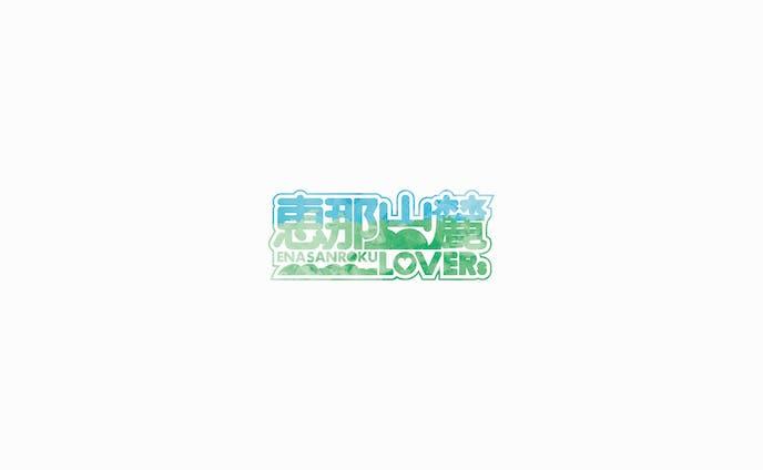 恵那山麓LOVERs | Logo