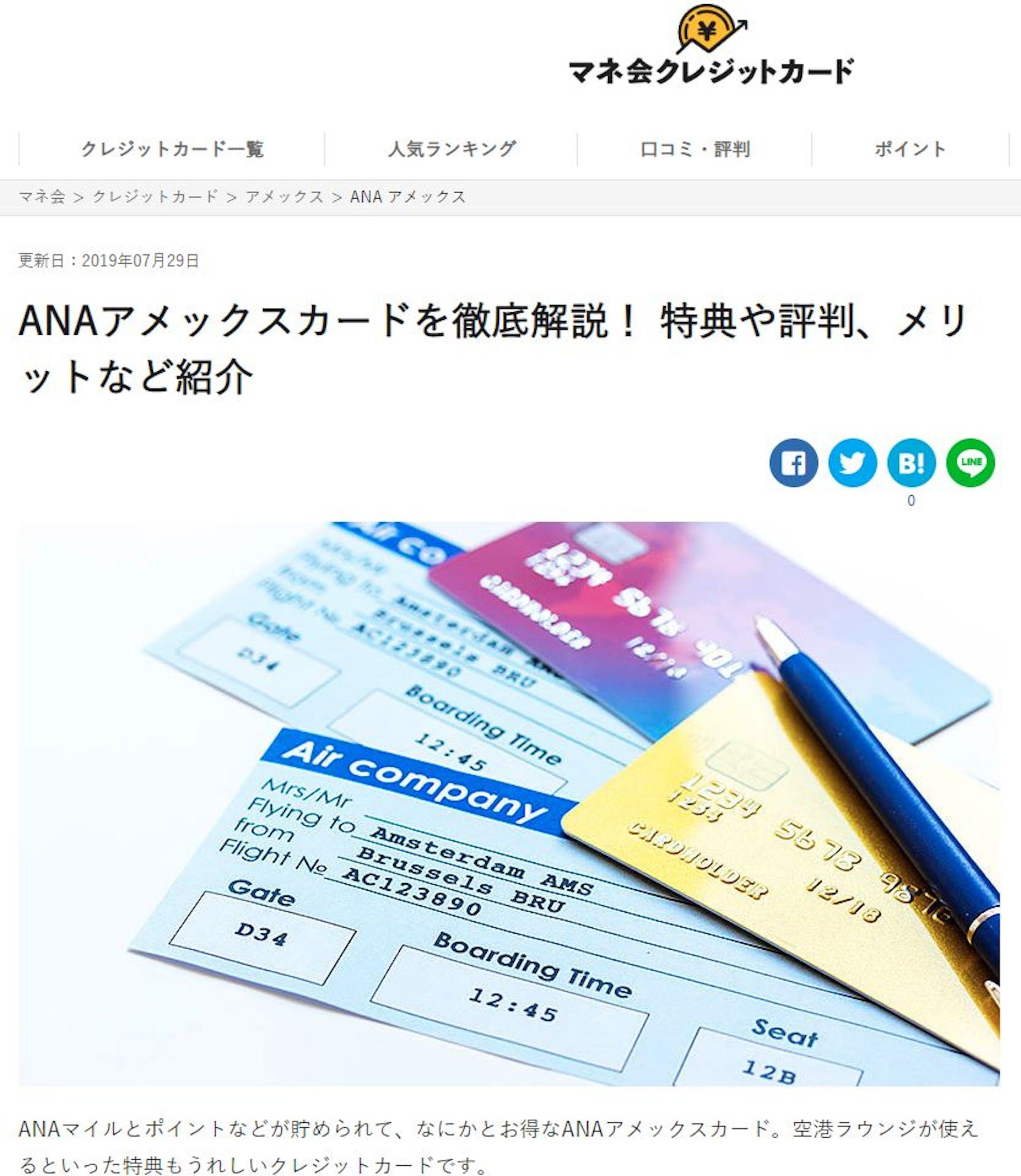 サイバーエージェントG運営「マネ会」でクレジットカード記事を執筆中-3