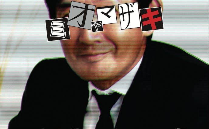 民法第709条 / ミオヤマザキ