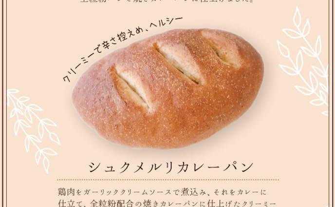 パン工房ラビット様チラシ