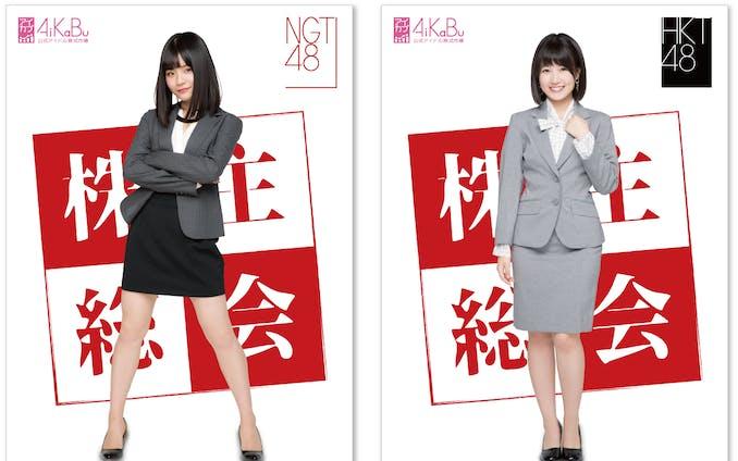 AKB48 ゲームアプリ「AiKaBu」イベント用グッズデザイン